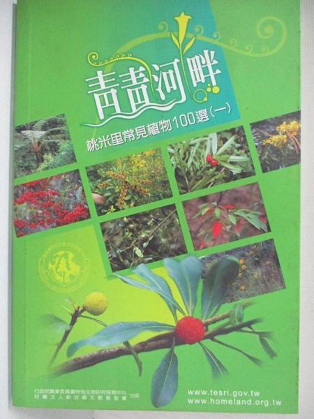 【書寶二手書T1/動植物_BDY】青青河畔桃米里常見植物100選_丁財寶等