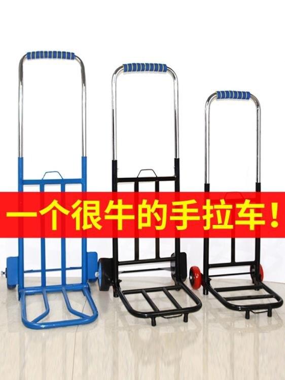 摺疊行李車載重王手拉車搬運購物拖車便攜拉貨拉桿車小拉車手推車特惠促銷
