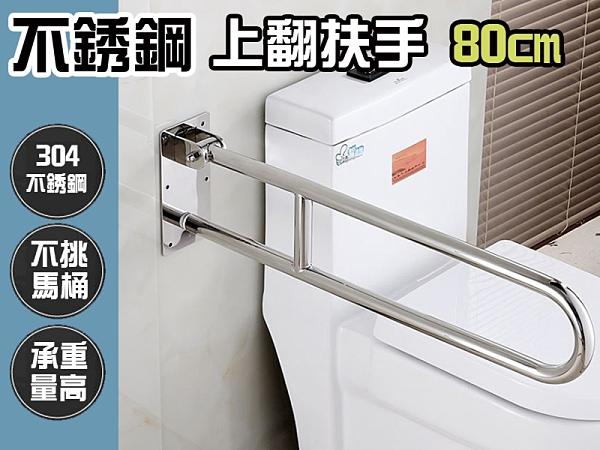 上下活動扶手 安全扶手 80cm 不銹鋼 IA056 防滑可上翻 U型上翻式扶手 浴室扶手 廁所扶手