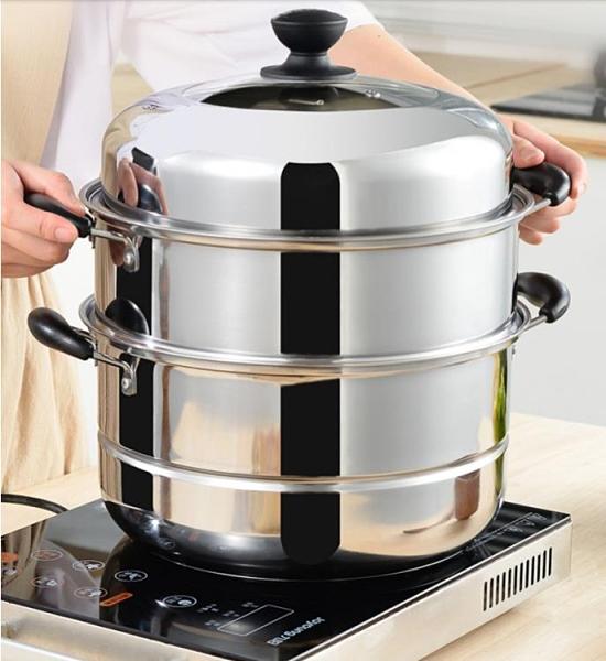 蒸籠 蒸鍋不銹鋼家用復底三層加厚2小3層饅頭的蒸籠大號煤氣灶用【幸福小屋】