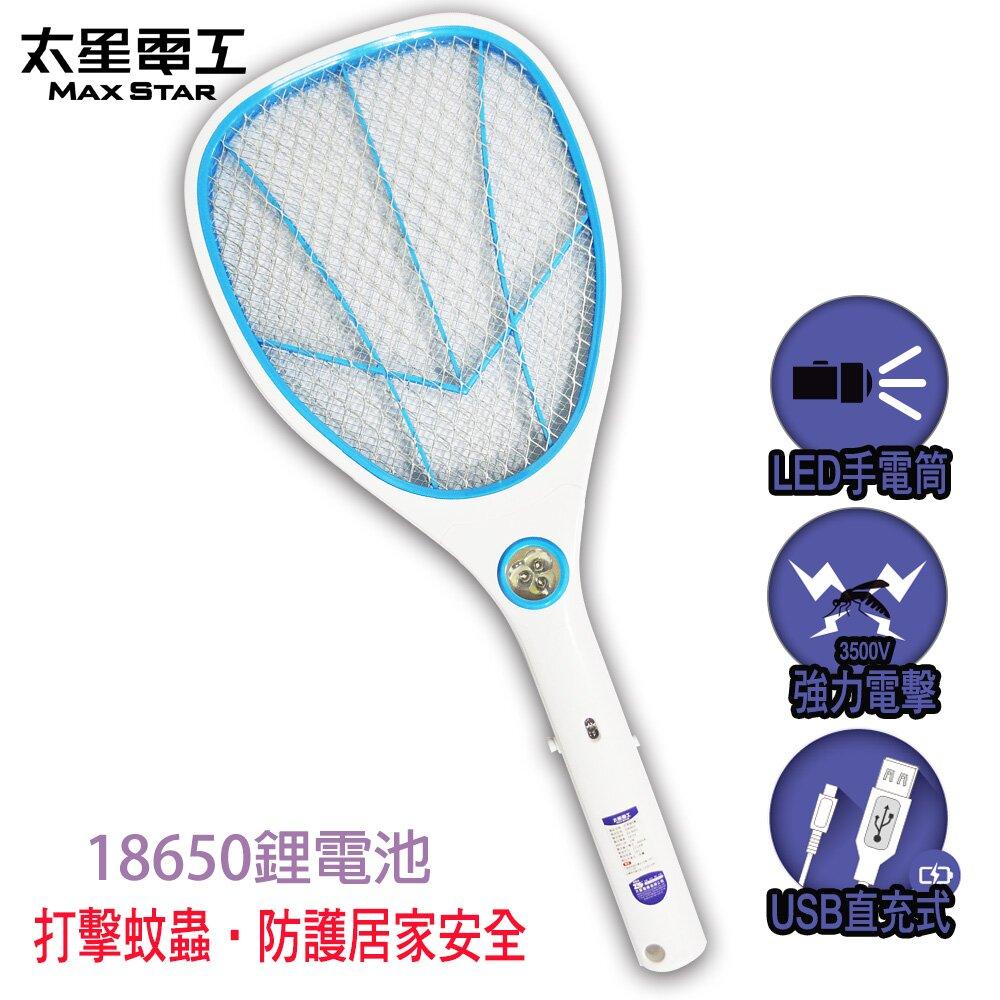 【太星電工】打耳蚊8號 捕蚊拍(USB充電式/附鋰電池)