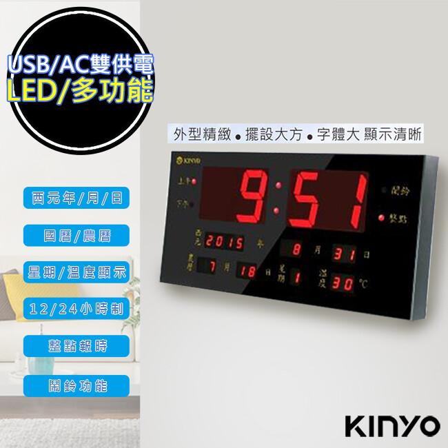 kinyoled多功能數位萬年曆電子鐘/鬧鐘(td-300)usb/ac雙用