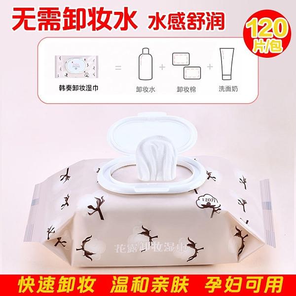 卸妝濕巾 臉部 溫和 不刺激 深層清潔 一次性 免洗 卸妝水棉 獨立 包裝 便捷