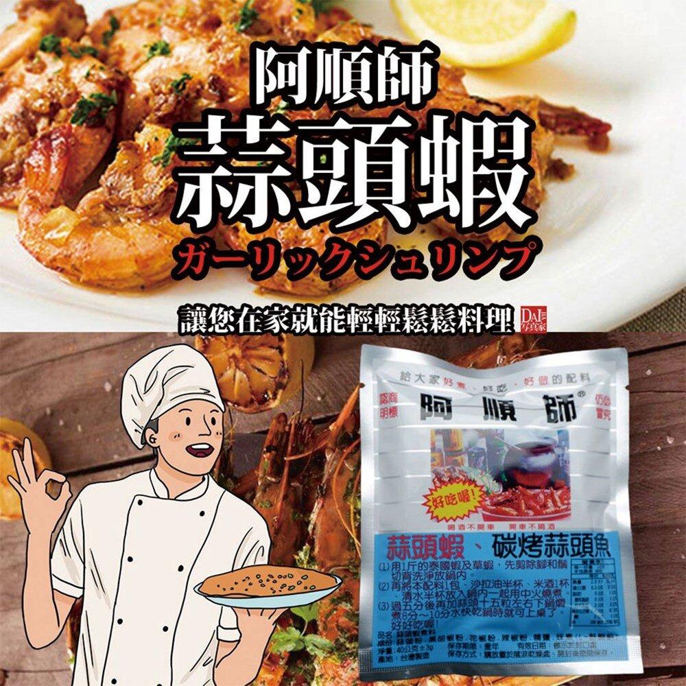 【極鮮配】阿順師蒜頭蝦煮料包 40g±3%/包*12包