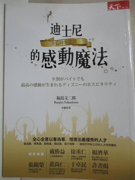 【書寶二手書T3/行銷_BDC】迪士尼的感動魔法-全心待客之道_福島文二郎