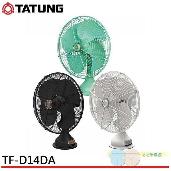 TATUNG 大同 14吋 5段速元祖DC直流桌扇 TF-D14DA-BK TF-D14DA-G TF-D14DA-W
