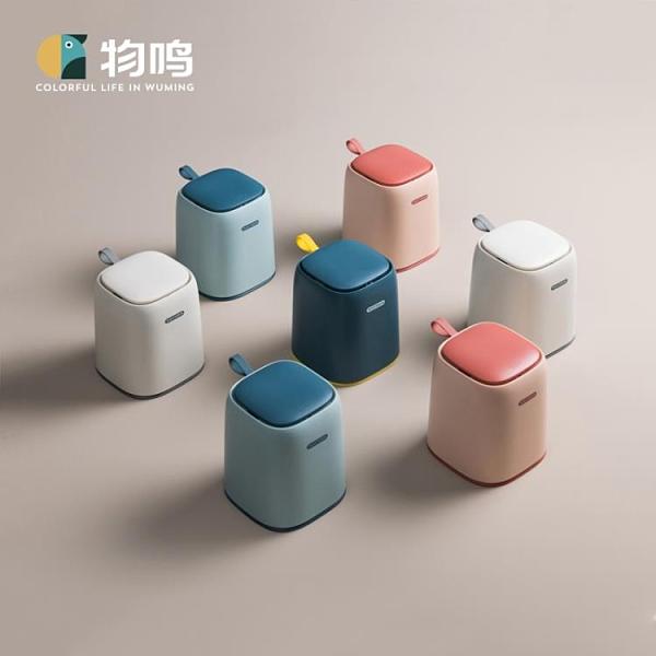 桌面垃圾桶迷你車載收納桶帶蓋可愛臥室家用桌上【白嶼家居】