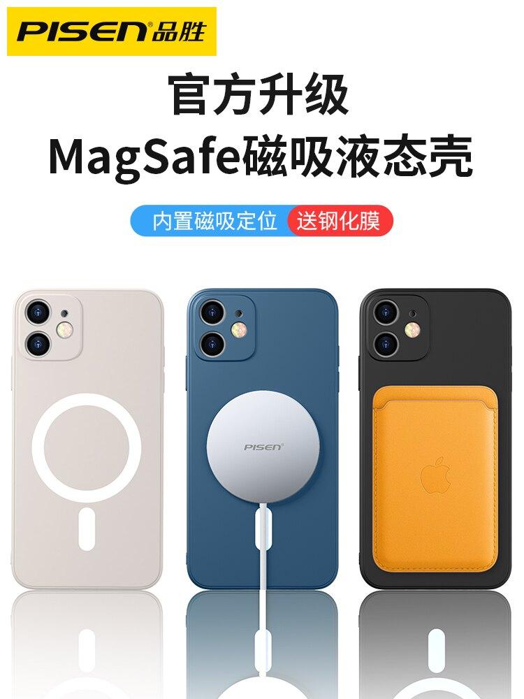 品勝iphone12promax手機殼12蘋果12pro防摔magsafe保護套11磁吸mini液態x硅膠xr適用于11promax薄十二xsmax