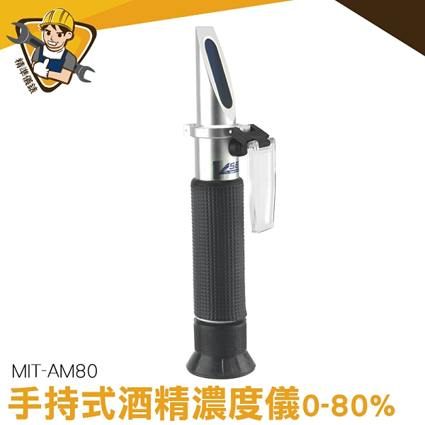 酒精計 酒精濃度 糖度計 便攜式 現貨 MIT-AM80 電解液