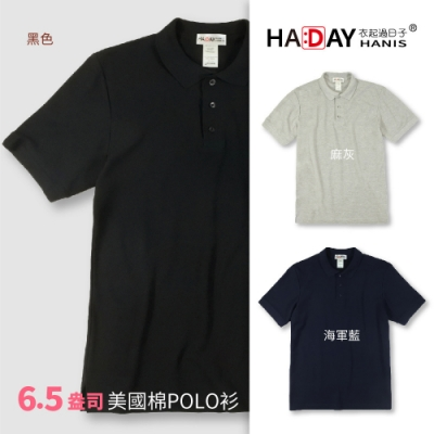 HADAY 6.5盎司美國棉 中性短袖POLO衫 立體顯瘦 三同色鈕扣 舒適親膚 黑色 衣起過日子