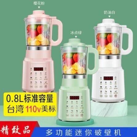 臺灣現貨 破壁機 豆漿機 破壁豆漿機 磨米機 全自動豆漿機 果汁機 磨米漿機 磨漿機 料理機