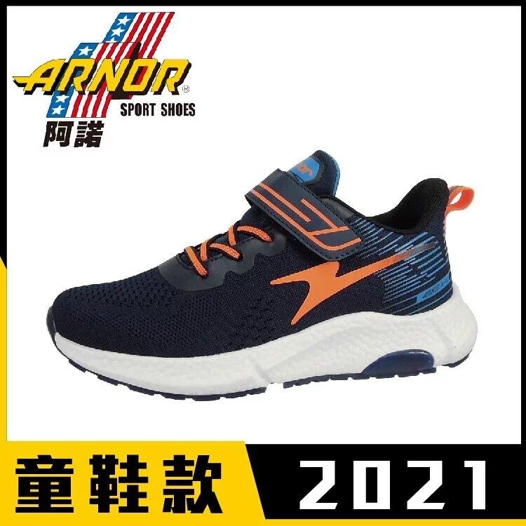 台灣製造 童鞋 超Q彈 爆米花緩震運動鞋/4色 ARKR18110