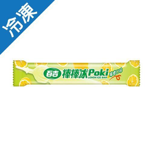 百吉棒棒冰(檸檬)127G/支【愛買冷凍】