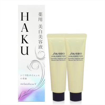 SHISEIDO資生堂 驅黑淨白露 45g(15週年限定版) 加贈 全效抗痕 亮采賦活潔膚乳 30ml*2