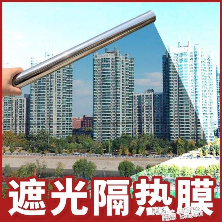 窗戶防曬玻璃貼膜隔熱膜遮光貼紙單向透視家用陽台陽光房防窺遮陽-莎韓依