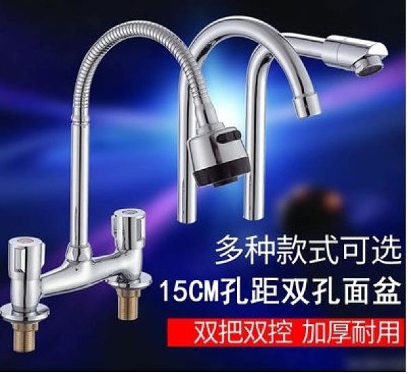 水龍頭冷熱 面盆雙孔 三孔15cm洗手盆洗臉盆水龍頭老式家用衛生間