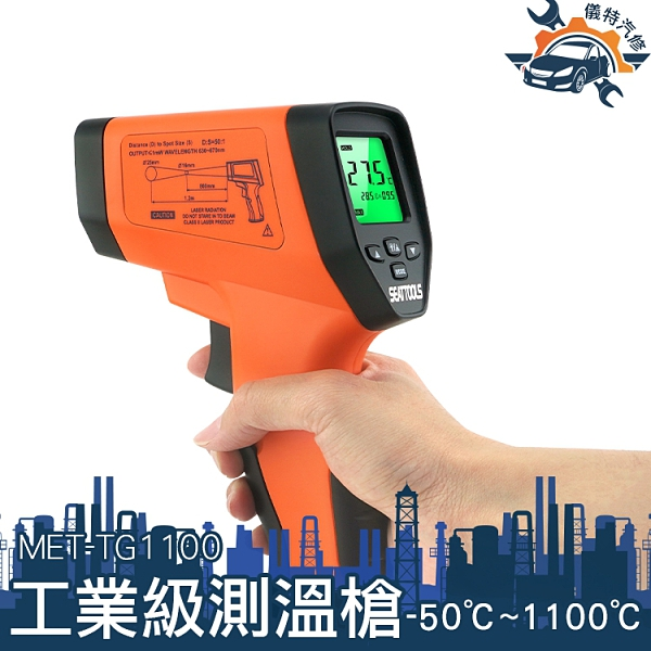 MET-TG1100  溫度槍測溫儀 紅外線測溫儀 雷射紅外線測溫槍  不適用接觸測溫 感應測溫儀 工業測溫槍