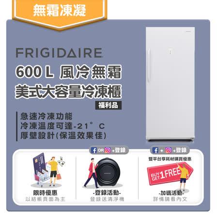 美國富及第Frigidaire 600L立式無霜冷凍櫃 (福利品)