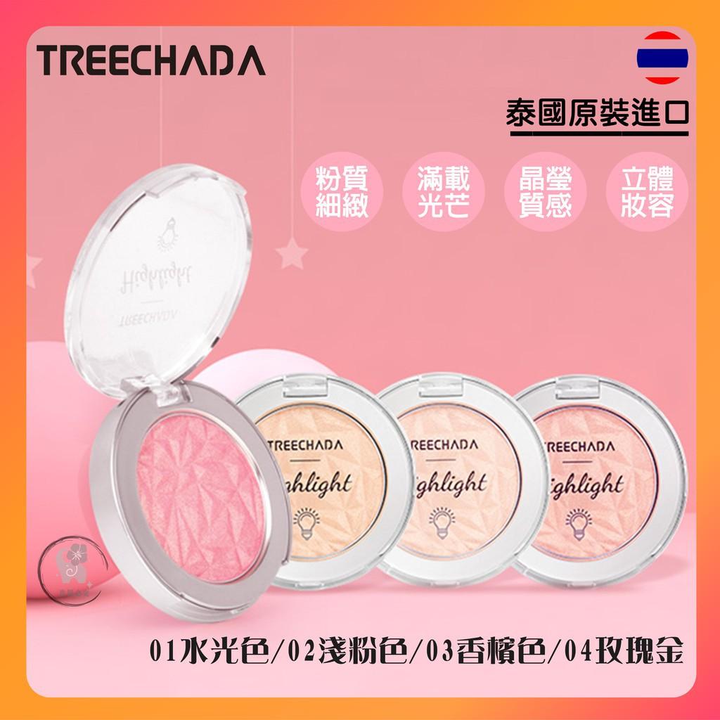 開立發票 泰國 TREECHADA 小燈泡高光 提亮膚色 面容立體 修飾輪廓 腮紅 鼻影(泰韓記)