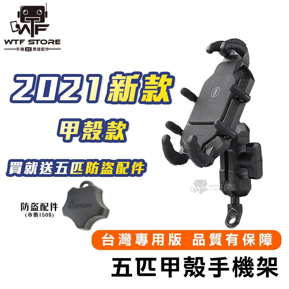 MWUPP五匹 2021新款甲殼支架 多卡X型 GOGORO2手機架 摩托車 JET 機車 VIVA MIX DRG勁戰