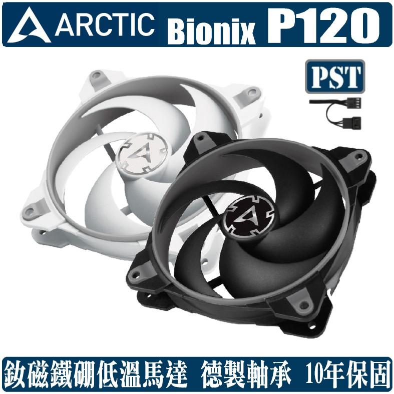 ARCTIC Bionix P120 PWM PST 12公分 風扇 散熱 溫控 靜音 高風壓 4pin