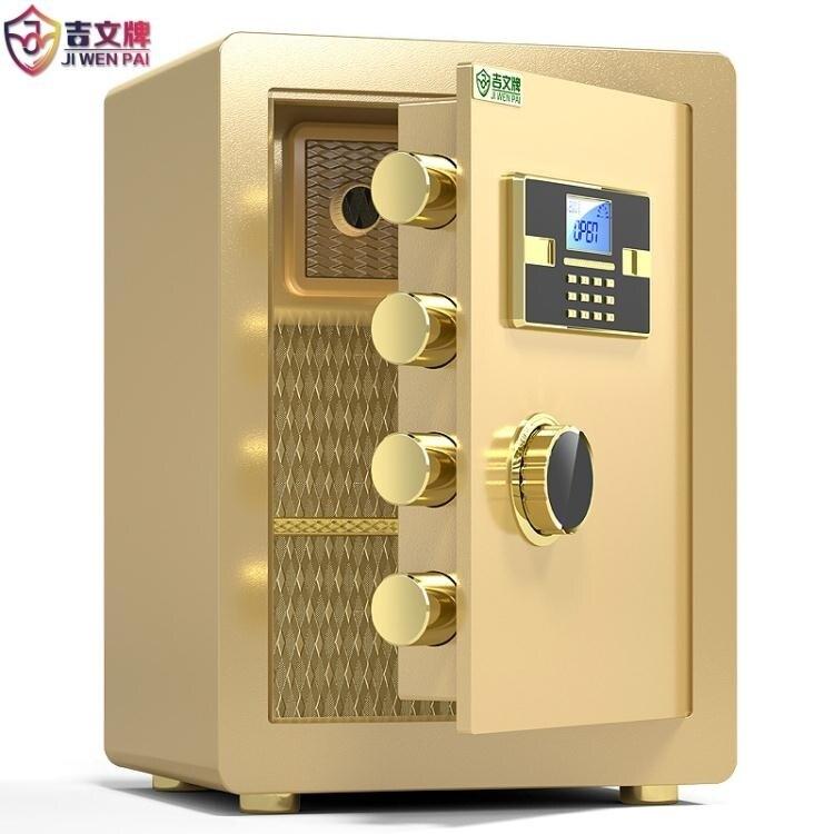保險箱保險櫃家用小型小保險箱迷你指紋密碼箱辦公室文件全鋼防盜床
