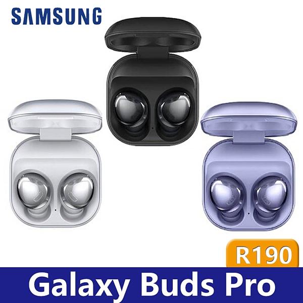 【SAMSUNG】Galaxy Buds PRO 真無線藍牙耳機(R190)黑銀紫 全新 三星原廠保固