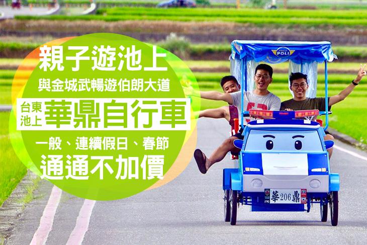 【台東】台東池上-華鼎自行車 #GOMAJI吃喝玩樂券#電子票券#租車
