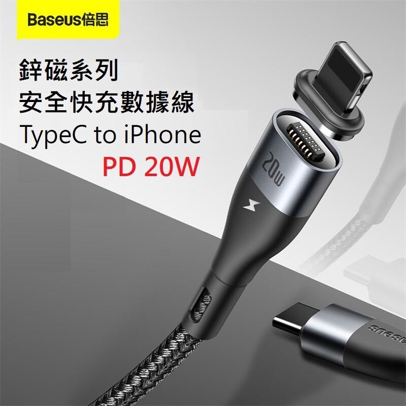 實體店面baseus倍思 鋅磁系列 安全快充數據線 typec to iphone 20w