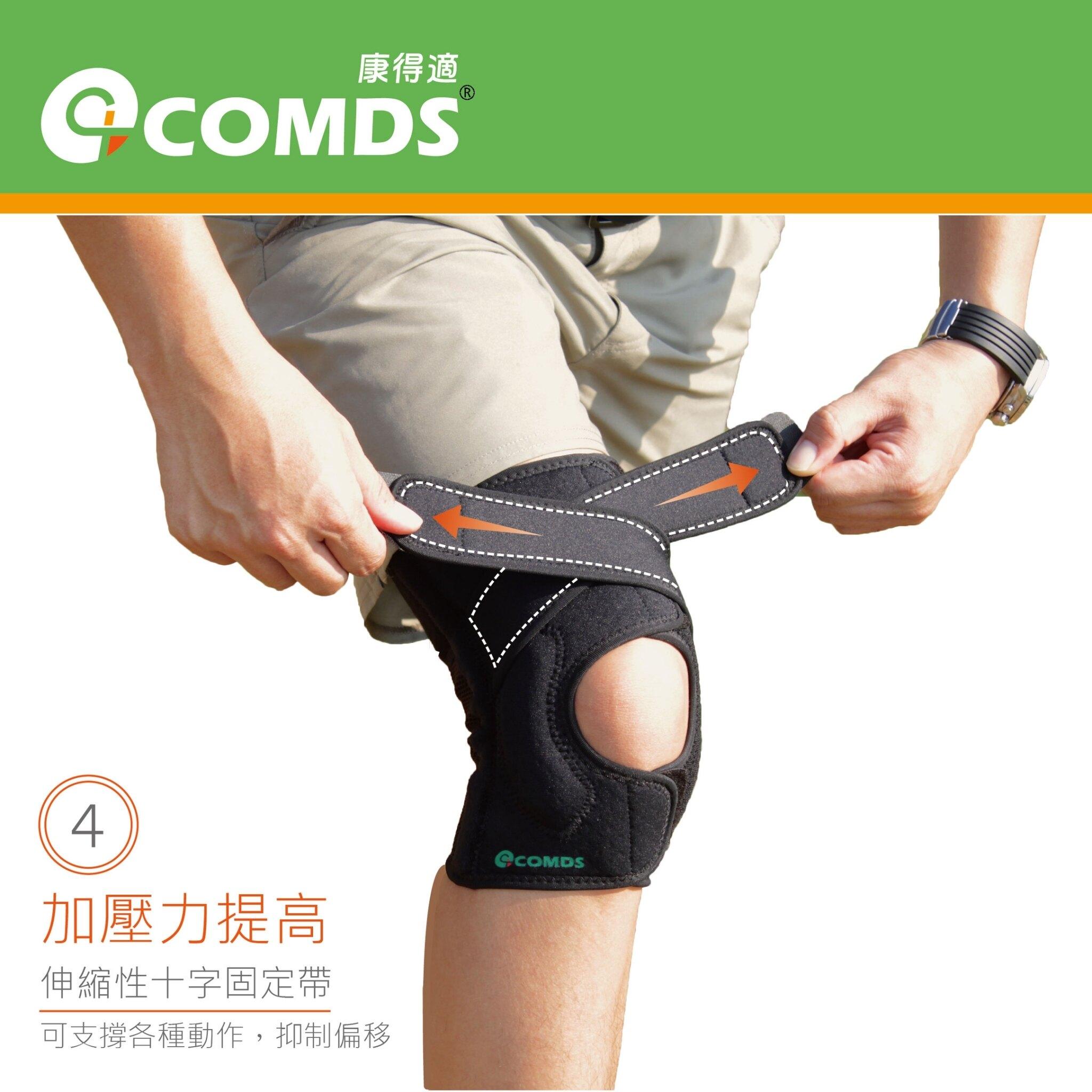 """""""健康之星""""【康得適-COMDS】X型加壓護膝 MIT微笑標章認證"""