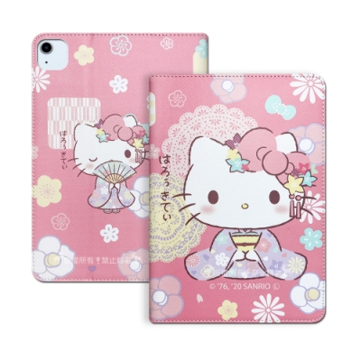 正版授權 Hello Kitty凱蒂貓 2020 iPad Air 4 10.9吋 和服限定款 平板保護皮套
