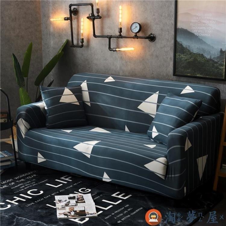 全包沙發罩全蓋沙發套沙發墊通用沙發巾四季通用特惠促銷