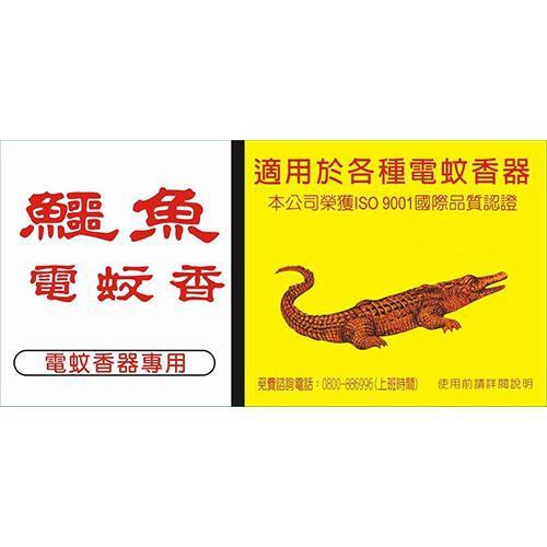 鱷魚電蚊香60片裝 【愛買】