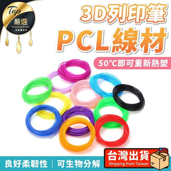 現貨!3d 列印筆 單購 PCL 線材 5m/5捲款 低溫PCL 耗材 列印筆耗材 3D列印配件 3D列印耗材#捕夢網