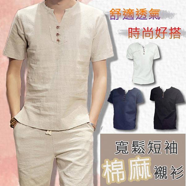 【樂邦】休閒素色亞麻襯衫-短袖 棉麻 亞麻 V領 上衣 襯衫 男裝 窄版 韓版 修身
