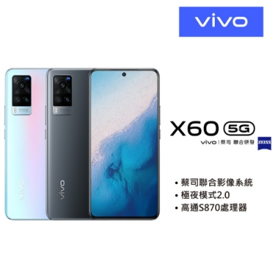 vivo X60 (8G/128G) 6.56 吋 八核心 5G手機