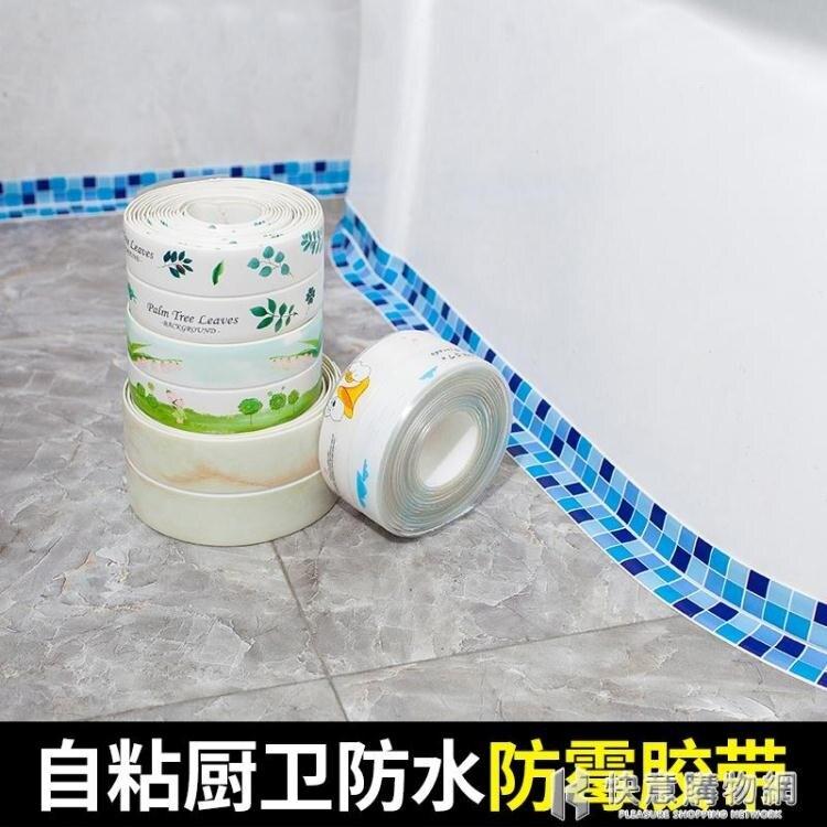 廚房防水防霉美縫膠帶防潮廚衛水槽縫隙馬桶貼條牆角貼密封條膠條特惠促銷