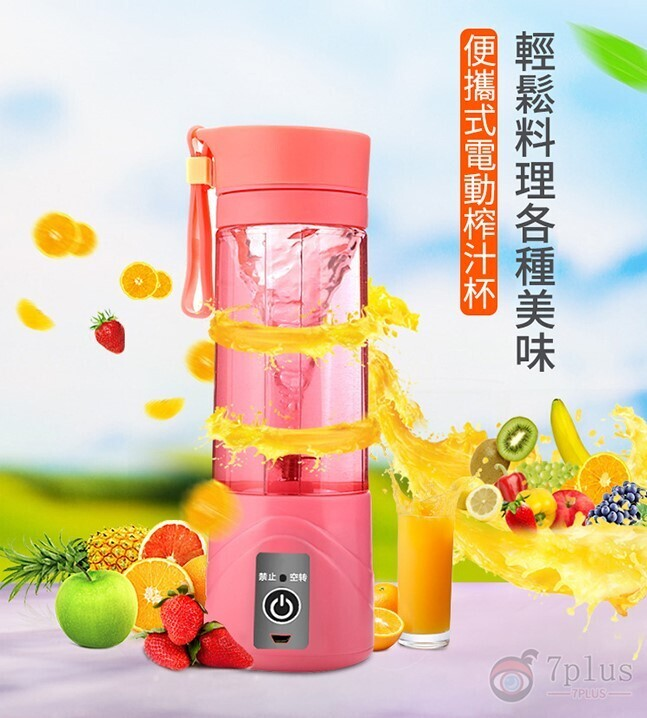 全館免運現貨電動水果榨汁杯 隨行杯 果汁機
