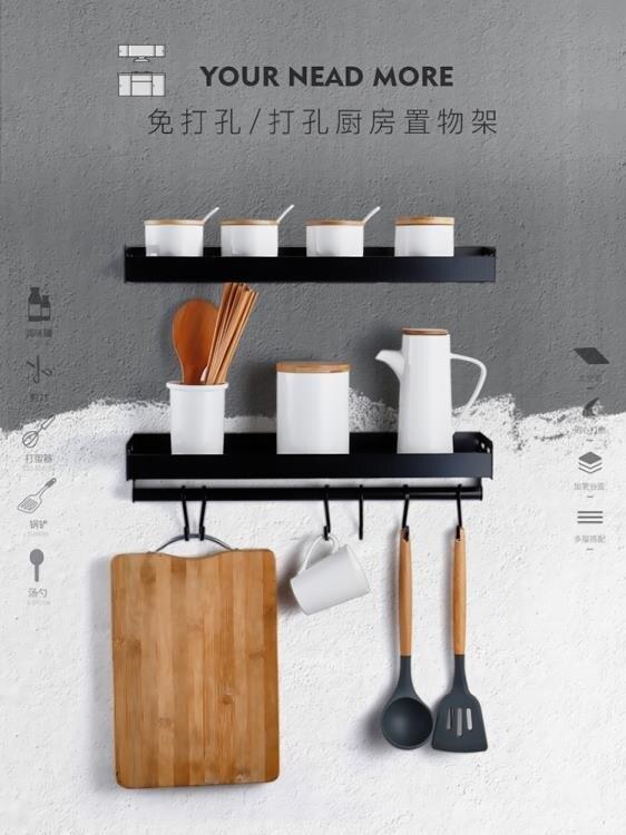 免打孔廚房置物架壁掛式省空間掛件調料架子掛牆收納架多功能家用特惠促銷