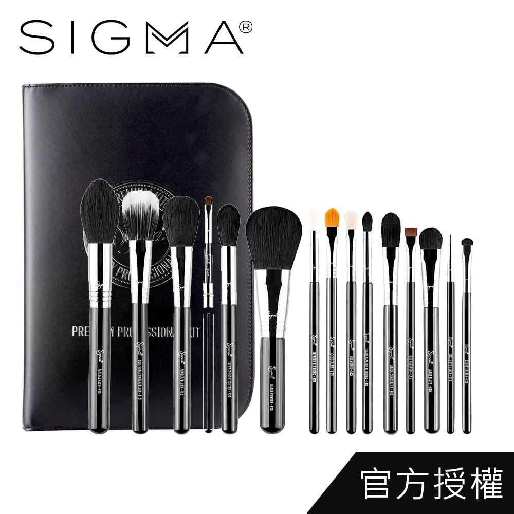 Sigma 超值15件刷具組 公司貨 Premium Brush Kit 化妝刷 眼影 彩妝 - WBK SHOP