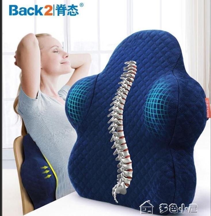 樂天優選-靠墊脊態護腰靠墊辦公室腰靠記憶棉腰墊椅子靠枕腰椎座椅靠背孕婦腰 洛麗塔-8折免運YXS