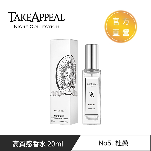TakeAppeal 高質感香水No5.杜桑20ml 【9012studio】