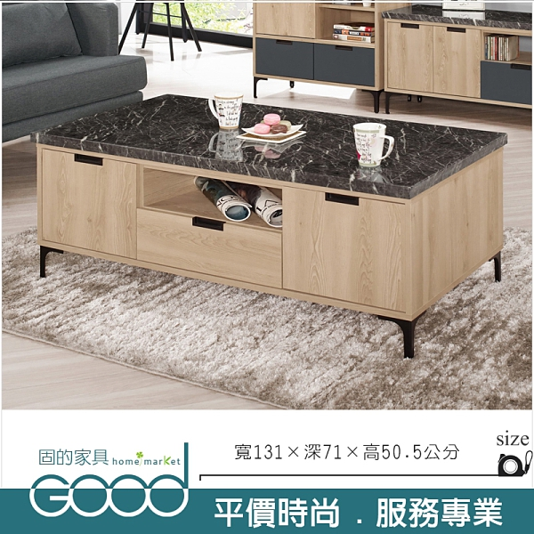 《固的家具GOOD》571-2-AP 斯麥格4.3尺原石大茶几【雙北市含搬運組裝】