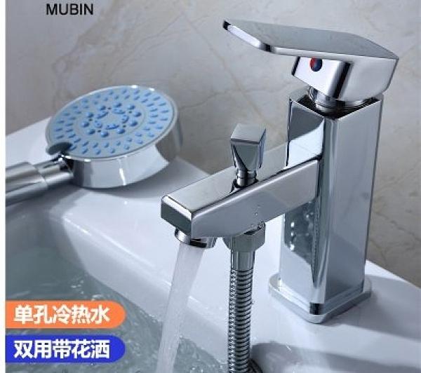 面盆冷熱水龍頭 浴室衛生間洗臉盆帶淋浴洗澡花灑洗手盆混水閥