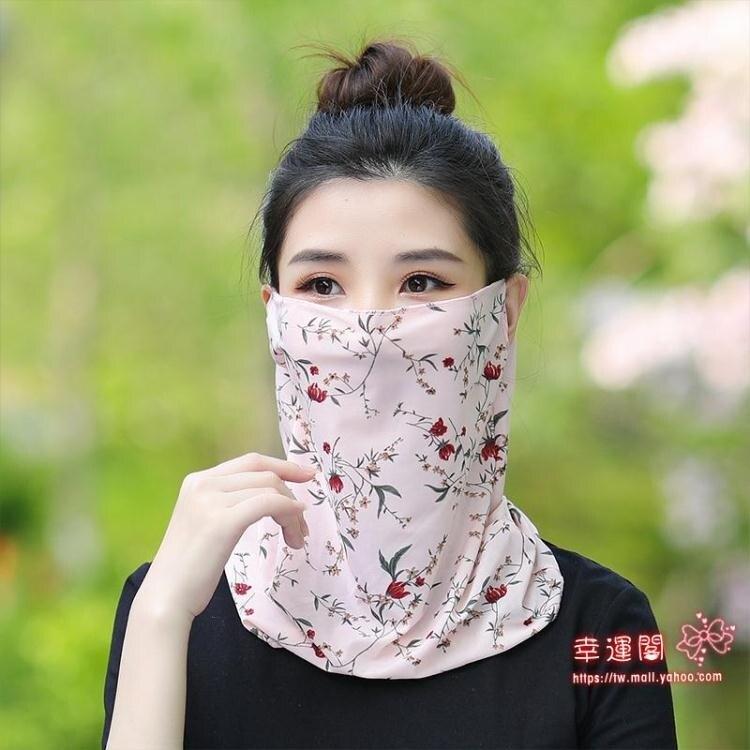 防曬面罩 夏季女冰絲遮全臉冰絲薄款防曬面巾面紗面罩圍脖護頸脖子