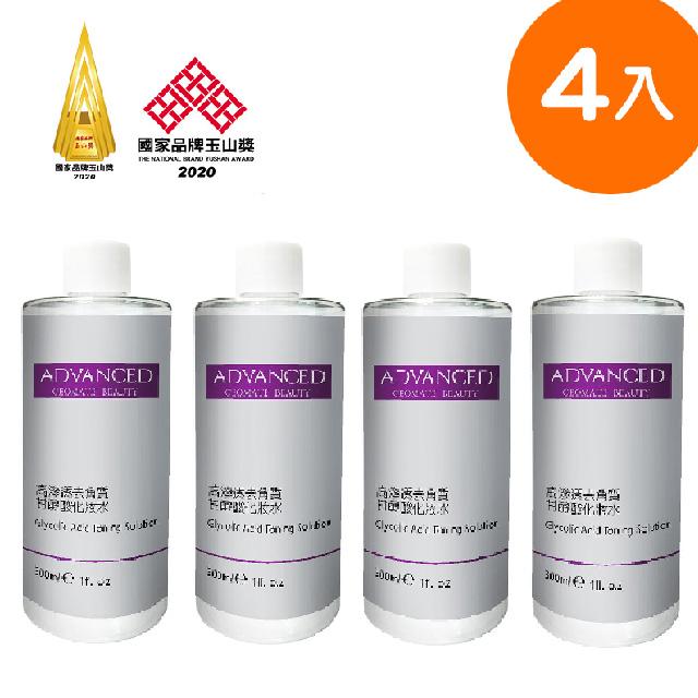 ADVANCED 艾德凡斯 高滲透去角質甘醇酸化妝水 Glycolic Acid Toning Solution (300ml)-4入組