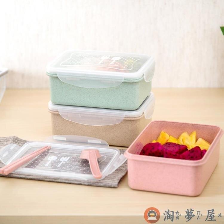 便當盒套裝小麥秸稈飯盒水果保鮮盒長方形收納盒特惠促銷