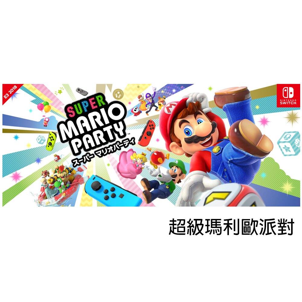 任天堂 Nintendo Switch 超級瑪利歐派對 (中文版) [全新現貨]