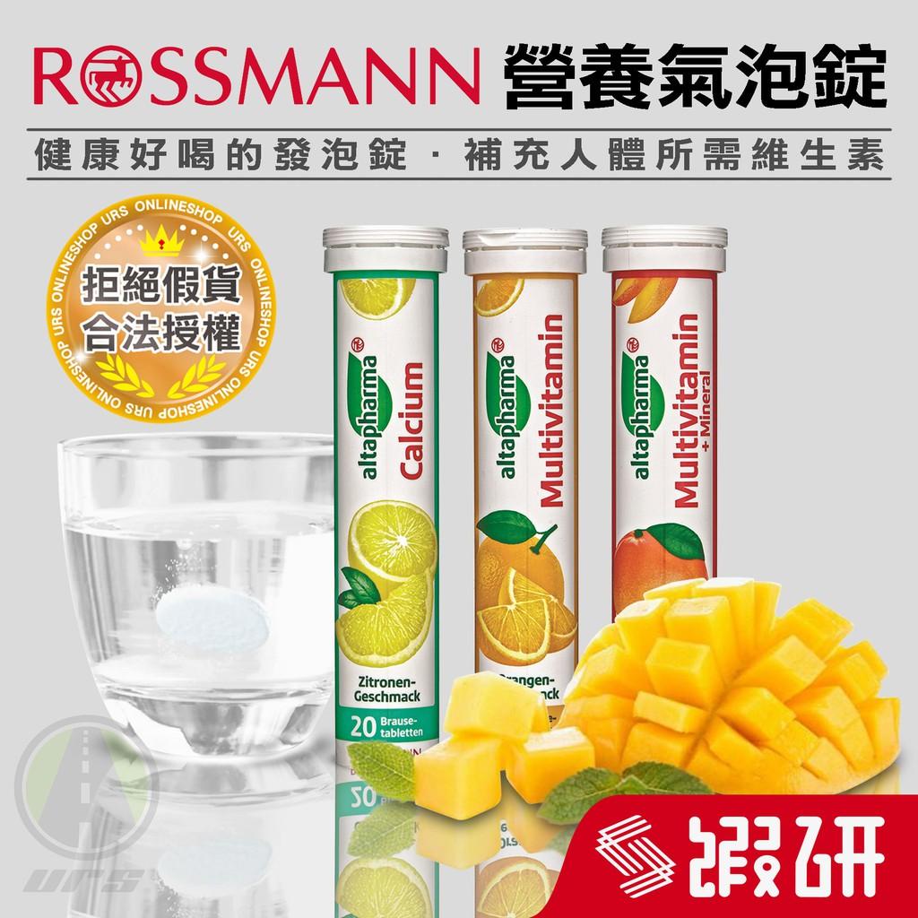 ROSSMANN 德國第一 發泡錠 氣泡錠 唯一符合衛福部食藥署規範 台灣SGS檢驗 德國進口 台灣授權 發泡飲 URS