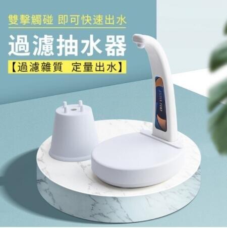 電動飲用水抽水器 智能抽水機 感應抽水器 桶裝水 電動抽水器 礦泉水飲水機 純凈水桶自動出水器